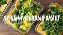 🌶️ЛУЧШИЙ ЛЕНИВЫЙ ОМЛЕТ!!🍳Что приготовить на завтрак ИДЕЯ ДЛЯ ЗАВТРАКА 🥦