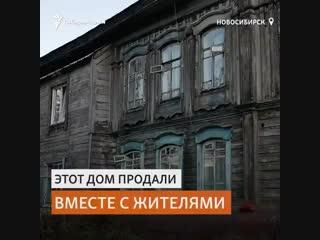 В Новосибирске продали барак вместе с жильцами. Пенсионеры готовятся зимовать на улице. Глядя на это строение времен до Первой м