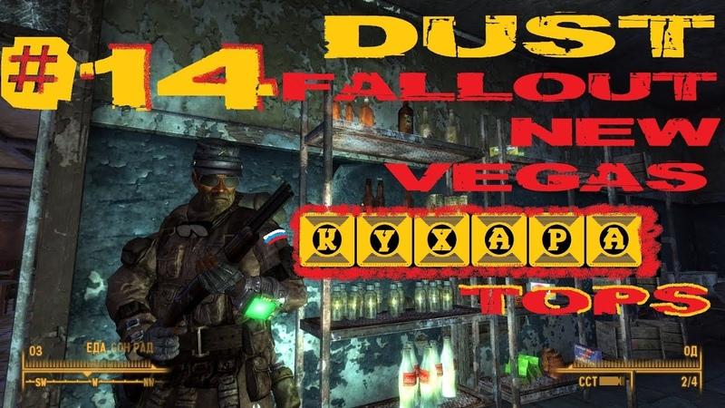 14 Fallout New Vegas Dust 2.0 (заново) - Кухара в Топс или борьба с безумием!