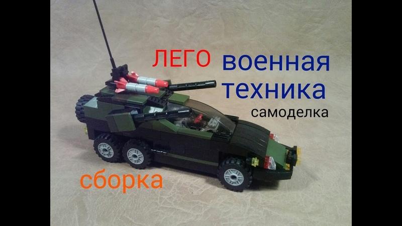 лего САМОДЕЛКА ВОЕННАЯ ТЕХНИКА сборка Lego Self made military equipment assembly