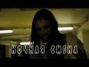 Ночная смена Ужасы Короткометражный фильм