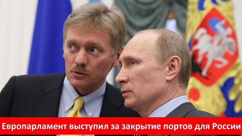 Европарламент выступил за закрытие портов для России