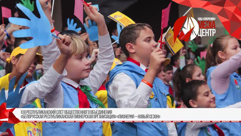 ХХI Республиканский отчетно-выборный слет ОО «Белорусская республиканская пионерская организация»«Пионерия – новый сезон»