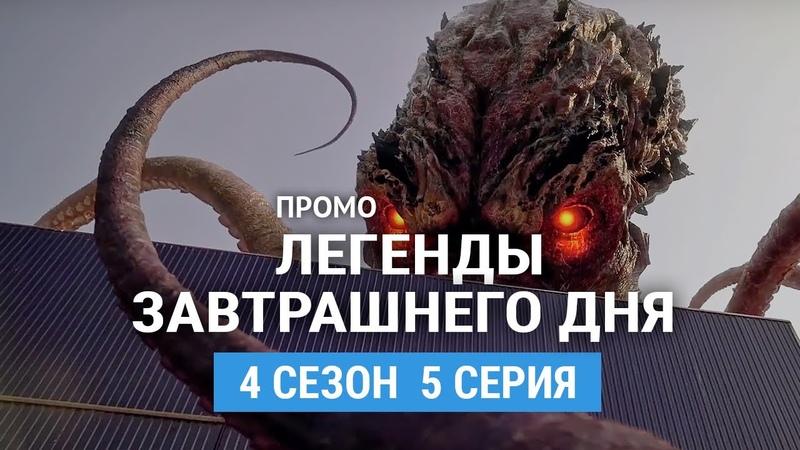Легенды завтрашнего дня 4 сезон 5 серия Промо (Русская Озвучка)