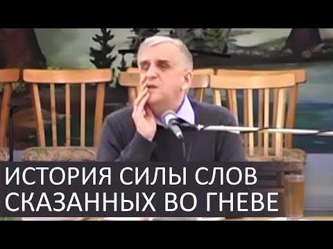История СИЛЫ слов сказанных ВО ГНЕВЕ - Виктор Куриленко