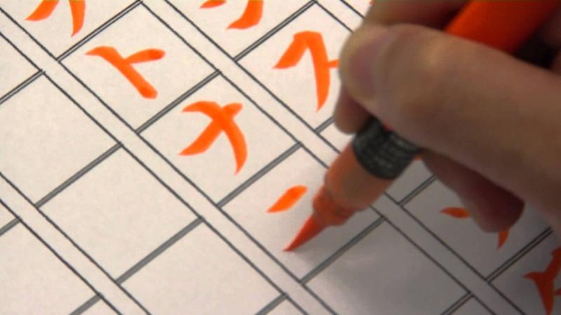 【美文字】カタカナの書き方(筆ペン) How to write Katakana with Brush pen