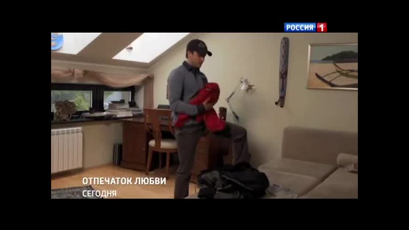 Отпечаток любви (Россия 1, 05.10.2013) Анонс