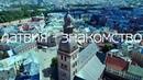 Латвия 100 лет независимости Астана выставка Национальный музей РК