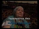 Картайма әле, әнкәй.Татарча Караоке