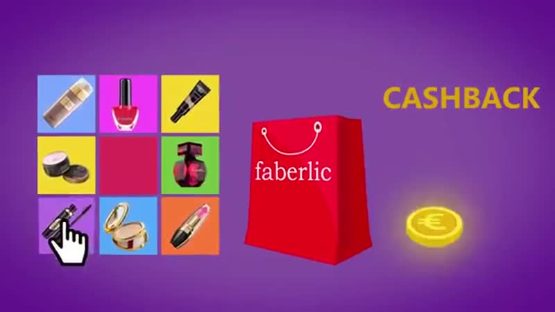 Cashback от Faberlic