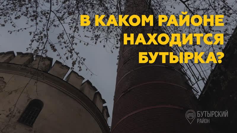 В каком районе находится Бутырка
