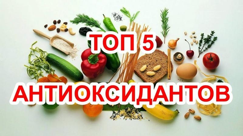 ТОП 5 АНТИОКСИДАНТОВ по версии овп-метра