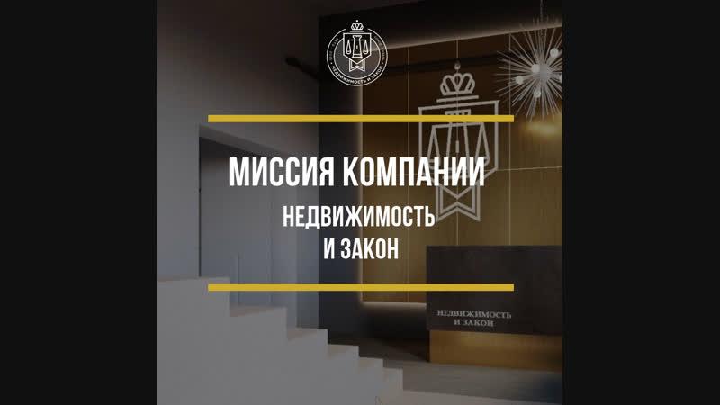 Миссия компании Недвижимость и Закон