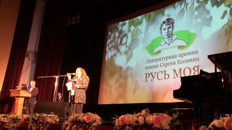 3.10.2018. Марина Князева, член жюри объявляет победителей. Моё имя звучит со сцены, как приз симпатий жюри. (2 мин. 35сек)