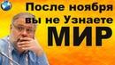 В Ноябре 2018 и в России и в мире всё изменится - Хазин