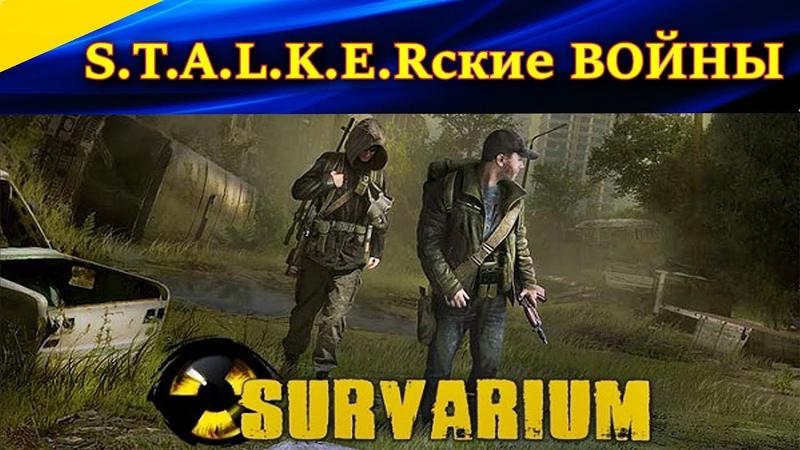 Survarium gameplay. СТАЛКЕРСКИЕ ВОЙНЫ он-лайн. ППШ, винтовка Мосина и старый добрый ТТ😊