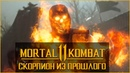 Mortal Kombat 11 - Скорпион из прошлого   Мортал Комбат 11 - Scorpion, Mythologies Sub-Zero