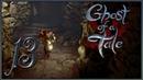 Ghost of a Tale ★ 13 Сорока и Король