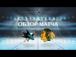 SHARKS vs. BLACKHAWKS   ОБЗОР МАТЧА HD   СЕЗОН 2018-19, МАТЧ 66   04.03.2019