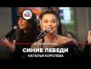 Наташа Королева – Синие лебеди (LIVE Авторадио, 28.09.2018)