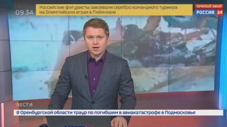 Новости на Россия 24 • В Домодедово проверят, как проводилась предполетная подготовка разбившегося Ан-148