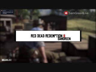 Red Dead Redemption 2 | Крутите револьвер | прохождение часть 11 |