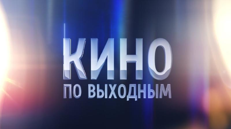 «НА КАЧЕЛЯХ СУДЬБЫ» Х/Ф Кино по Выходным Премьера в Воскресенье 13:25 на канале «Россия»
