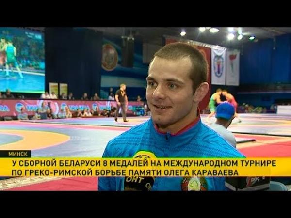 Беларусь завоевала 8 медалей на турнире памяти Олега Караваева