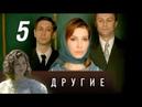 Другие 5 серия 2019 Драма @ Русские сериалы