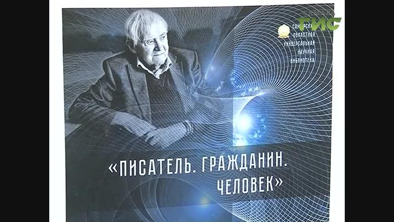 Самара-ГИС от 18.01.19 Открытие выставки «Писатель. Гражданин. Человек»