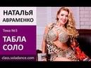 |SDC| ТАБЛА СОЛО матер-класс Наталья Shagane Авраменко