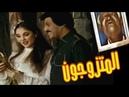 مسرحية المتزوجون - Masrahiyat El Motazawegoon