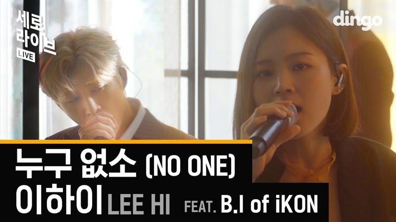세로라이브 | 이하이48708아이 똑똑✊🏻누구 없소! | 이하이 - 누구 없소 (feat. B.I of iKON)