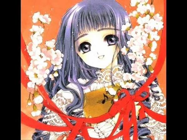 Tomo He (Tomo E) Full Version - Daidouji Tomoyo / Iwao Junko