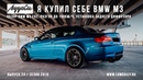 24.18 Я купил себе BMW M3 E92. Разгон до 100 км/ч. Установка диффузора Fancywide.