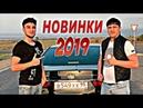 ЧЕЧЕНСКИЕ НОВИНКИ!  2019 ПЕСНИ! Слушать Онлайн / Chechen Music Live 24/7