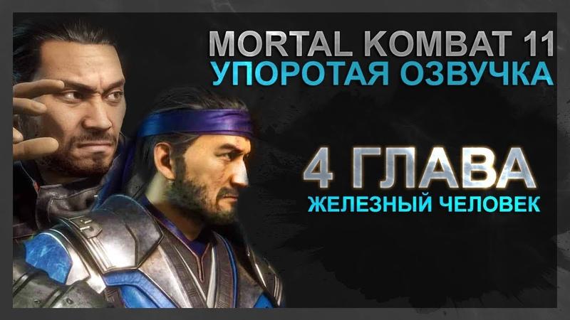 MORTAL KOMBAT 11 - УПОРОТАЯ ОЗВУЧКА (4 ГЛАВА)