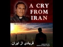 Вопль из Ирана / A Cry From Iran