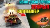 УБИЛ ДЖАГГЕРНАУТОМ - ОТКРЫЛ КОНТЕЙНЕР! Танки Онлайн