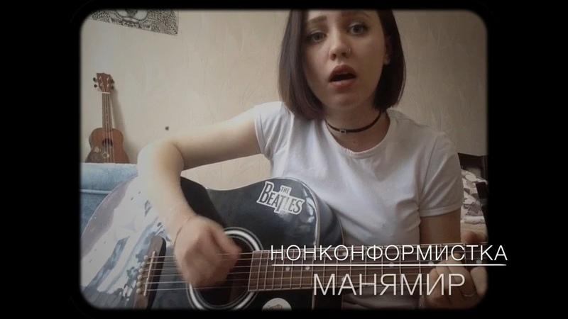 Нонконформистка - Манямир (cover by KRISOVS)