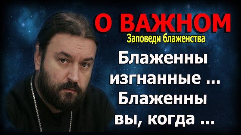 Девять евангельских заповедей блаженства 8-9! Протоиерей Андрей Ткачёв