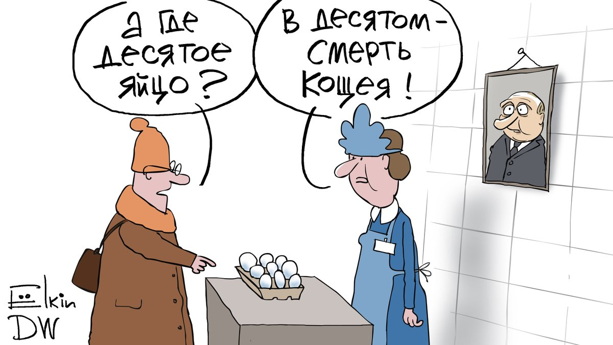 Карикатуры Сергея Ёлкина | Mvmu27l0Xnc