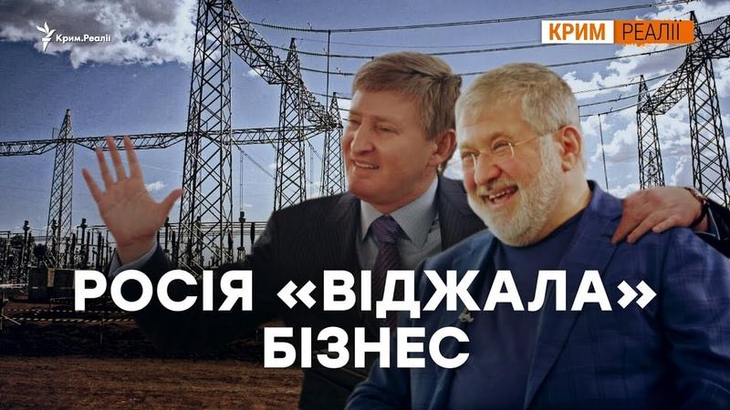 Коломойський і Ахметов — чи отримають компенсації за кримський бізнес | Крим.Реалії