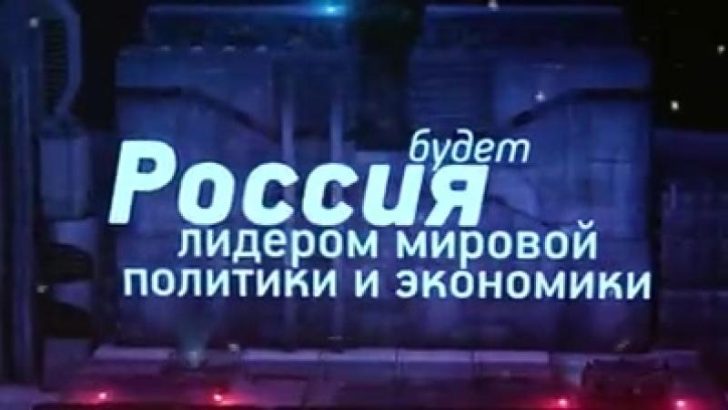 Припомним Манифест ЕР и пРЕЗИДЕНТА Путина - 2002г.