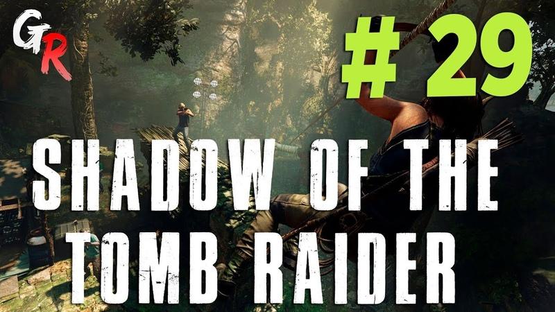 Shadow of the Tomb Raider прохождение на русском 29 - Город змея