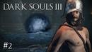 2 ГАЙДЫ ВОРДТ И НЕПОБЕДИМЫЙ ЖИРНИЧ Прохождение Dark Souls 3