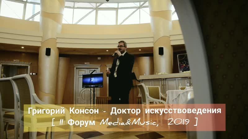 Григорий Консон. II форум «MediaMusic» [2019]