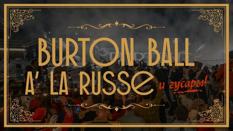 BURTON BALL A' LA RUSSE и гусары на Роза Хутор