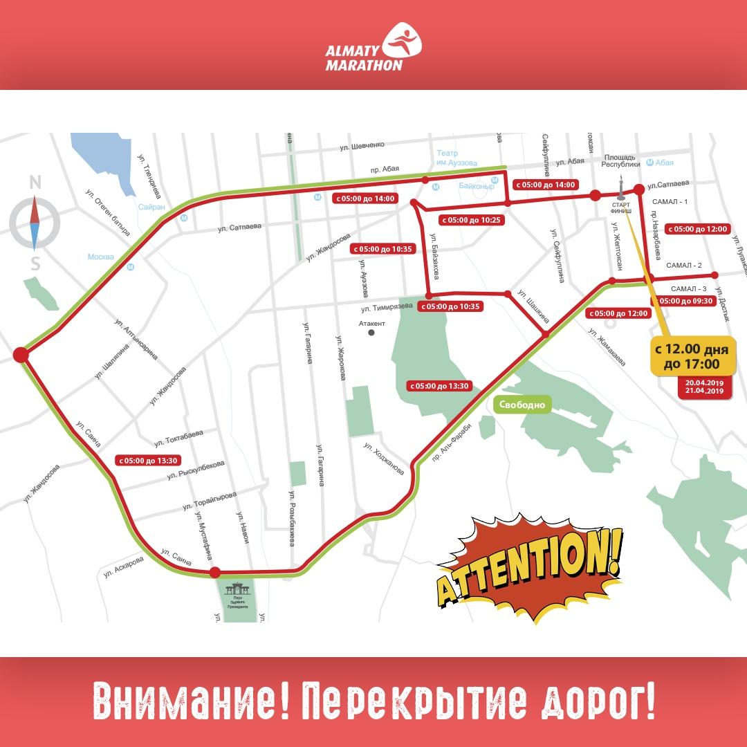 Какие улицы перекроют в Алматы для проведения марафона 21 ап