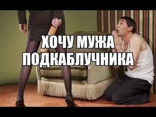 Психология отношений. Хочу мужа подкаблучника. Как морально задавить, унизить парня, мужчину. Моральный садомазохизм.